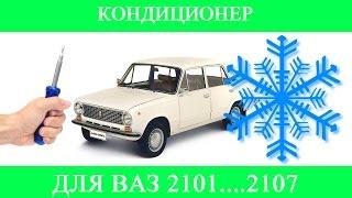 видео Последний из классики - ВАЗ-21074. Технические характеристики и описание модели