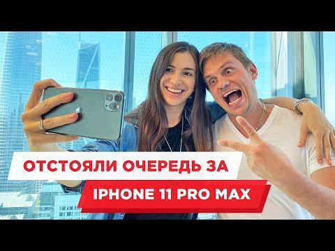 Дом за 20 миллионов $. Наши правила нетворкинга. IPhone Pro Max 11
