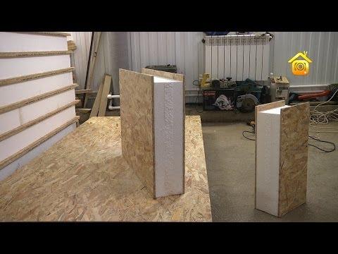 видео: Заводское производство СИП-панелей // forumhouse