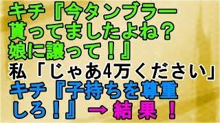チャンネル登録お願いします▽ https://goo.gl/WXMfUB ☆動画の概要☆ キチ...