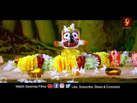 He Jagannatha Mu Tumara
