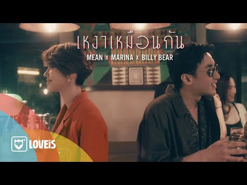 เหงาเหมือนกัน (SO AM I) l MEAN x MARINA x Billy BeaR [Official MV]
