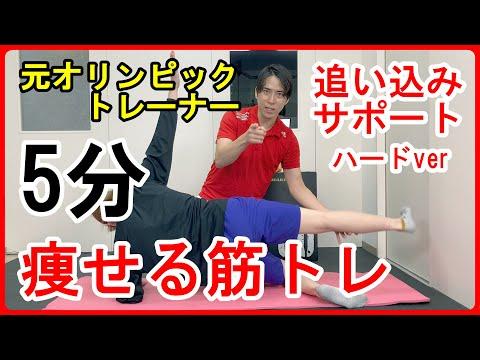 【追い込みサポートver】脂肪燃焼トレーニング!運動不足解消!自宅で5分