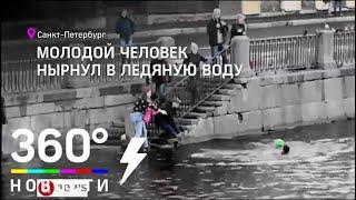 Соцсети делятся историей спасения: за собакой Булочкой в Фонтанку прыгнули двое - ANews