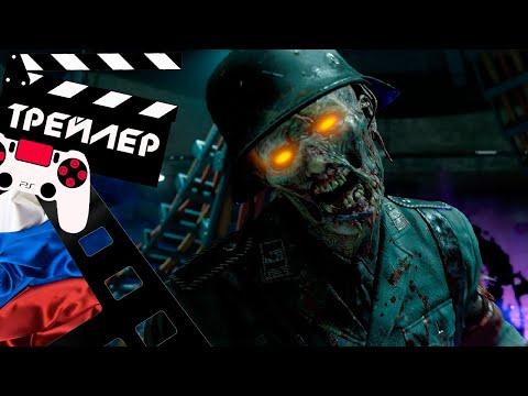 🔥 CALL OF DUTY (ЗОМБИ РЕЖИМ) - 2020 (ТРЕЙЛЕР) (РУС)