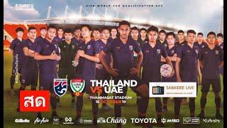 ดูบอลสด ทีมชาติไทย วันนี้ 15/10/62 บอลโลกรอบคัดเลือก
