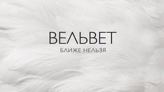 Вельвет - Ближе нельзя (Audio)