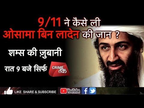 LIVE:9/11 ने कैसे ली ओसामा बिन लादेन की जान ? सुने शम्स की जुबानी  #shamstahirkhan   Crime Tak