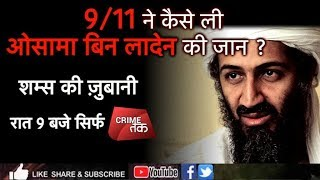 LIVE:9/11 ने कैसे ली ओसामा बिन लादेन की जान ? सुने शम्स की जुबानी |#shamstahirkhan | Crime Tak