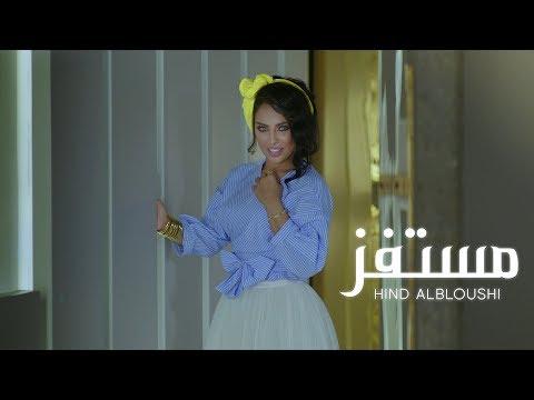 هند البلوشي - #مستفز /[Official Music Video ] Hind Albloushi - Mostafez thumbnail