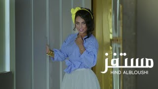 هند البلوشي - #مستفز /[Official Music Video ] Hind Albloushi - Mostafez