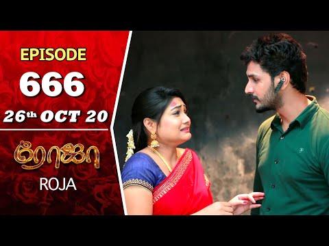 ROJA Serial   Episode 666   26th Oct 2020   Priyanka   SibbuSuryan   SunTV Serial  Saregama TVShows
