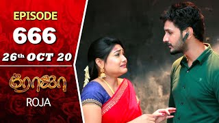 ROJA Serial | Episode 666 | 26th Oct 2020 | Priyanka | SibbuSuryan | SunTV Serial |Saregama TVShows
