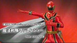 魔法戦隊マジレンジャー @miraiyars.Cover【マジレンジャー】 thumbnail