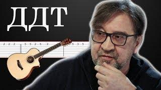 ДДТ - МЕТЕЛЬ / Табы / Разбор песни