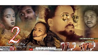 HDMONA - Part 2 - ንጌጋ ብጌጋ ብ ናትናኤል ሙሴ Ngiega Bgiega By Natnael Mussie  New Eritrean Series Movie 2018