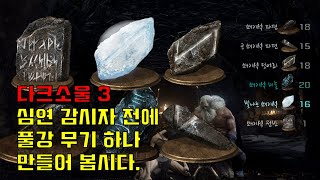 [4K] 다크소울3 강화석! 초반에 이 경로로 모으시면 됩니다!