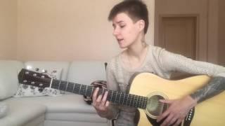 Градусы - хочется кавер (видеоурок/ аккорды)