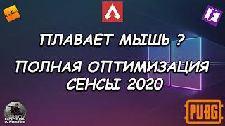 Оптимизация сенсы в играх от А до Я 2020 | Плавающая мышь | Input lag | Акселерация