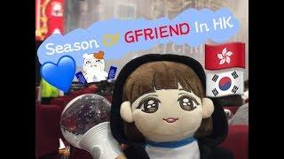 演唱會特輯第二彈|GFRIEND香港演唱會當天的VLOG????(內含全員唱廣東話歌,成員對彼此想法的採訪,銀河sexy dance)