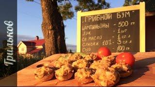 Грибной БУМ | Грильков