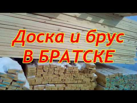 Сколько стоит брус и доска в Братске? - Иркутская область Видео с  производства пиломатериала