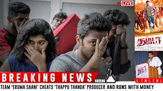 Team 'Eruma Saani' Cheats 'Thappu Thanda' Producer