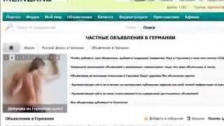 РУССКОЯЗЫЧНЫЙ ФОРУМ ГЕРМАНИИ - MeinLand.ru