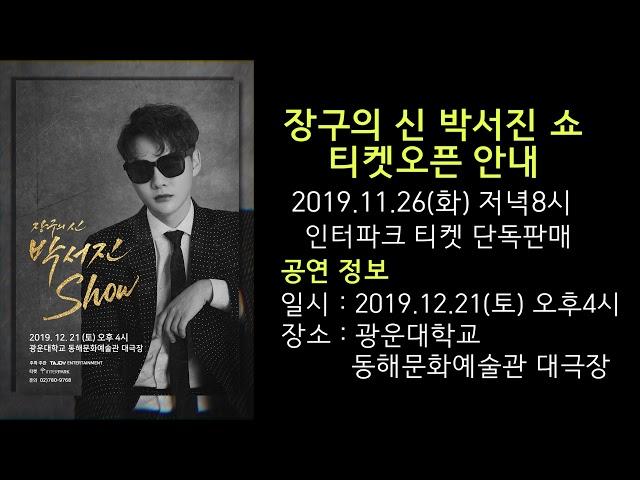 장구의 신 박서진 쇼 서울공연 티켓오픈 공지알림