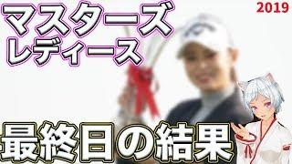 ⛳️【女子ゴルフ】 マスターズGCレディース最終目の結果💕 渋野日向子👍