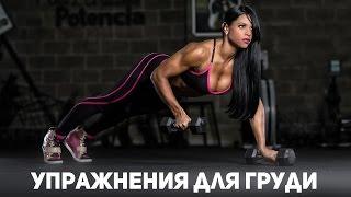 Тренировка для груди. Простые упражнения [Фитнес Подруга]
