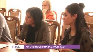 У Павлограді відкриють молодіжний хаб