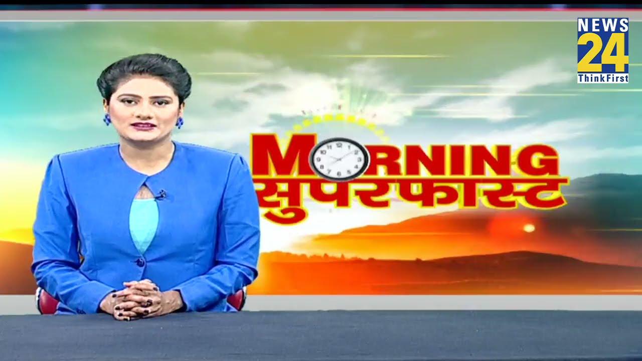 Morning Superfast में देखिए देश-दुनिया की बड़ी खबरें || 2 APRIL 2021 | Hindi News | Latest News