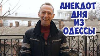 Анекдот дня из Одессы Смешные короткие анекдоты про женщин