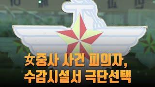 공군 여중사 사건 피의자, 국방부 영내 수감시설서 극단선택 [뉴스 9]