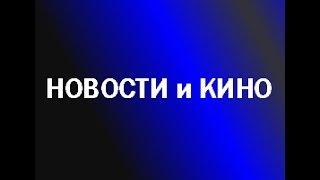 Лучшие трейлеры ноября от Новости и Кино - новинки 2015 года