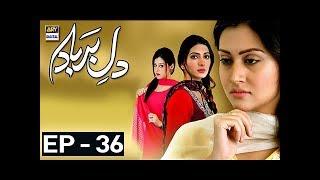Dil-e-Barbad Episode 36 - ARY Digital Drama