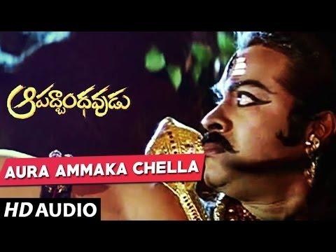 Aura Ammakuchella Full Song | Aapathbandhavudu Songs | Chiranjeevi, Meenakshi Seshadri | Telugu Song
