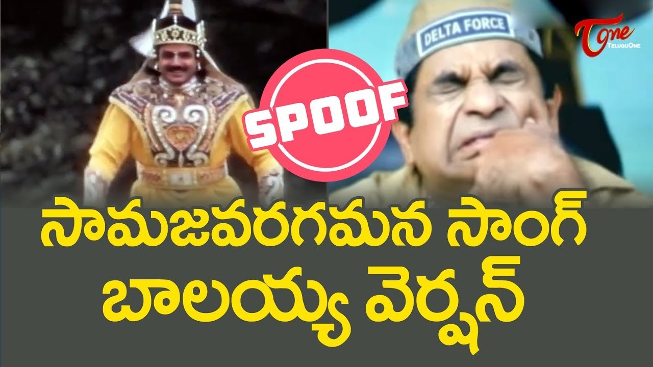 Samajavaragamana Song || Balakrishna Version || Telugu Movie Spoof Videos || TeluguOne