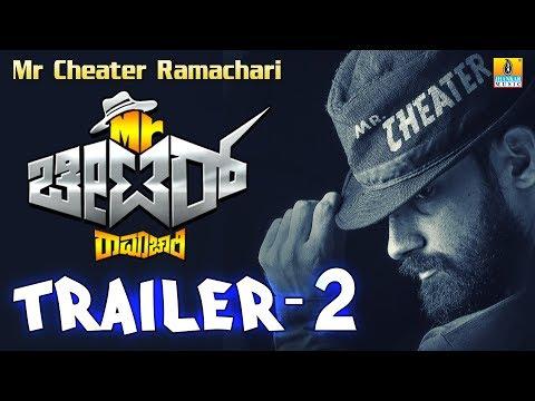 Mr Cheater Ramachari Official Trailer 2 | Movie Releasing on 22nd June | Ramachari, Shalini Bhat