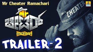 Mr Cheater Ramachari Official Trailer 2   Movie Releasing on 22nd June   Ramachari, Shalini Bhat