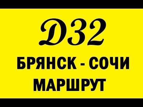 Брянск-Сочи Дорога к Отдыху