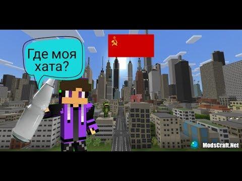 Жизнь с чистого листа! Выживание на сервере СССР! ГДЕ МОЯ ХАТА????