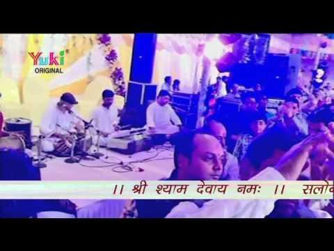 Mero Kanha Gulab Ko Phool | Khatu Shyam Bhajan | by Nandu Ji