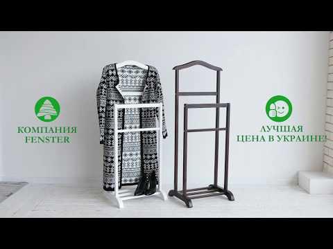 Напольная деревянная двойная вешалка для одежды Уют-2