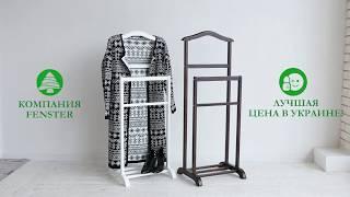 видео Напольная вешалка для одежды