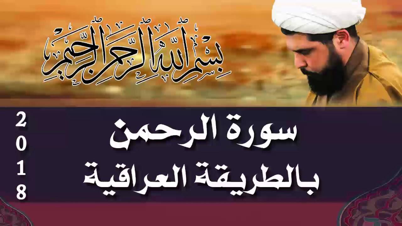 سورة الرحمن عراقي الشيخ ميثم التمار كاملة Youtube
