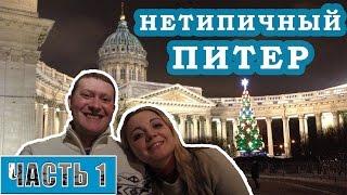 Нетипичный Питер. Часть 1. Поездка в Санкт-Петербург на два дня. Новый Год 2016. Новогодние каникулы