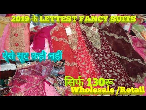 2019 Designer Suits सिर्फ 130रू Ludhiana Ladies Suit Wholesale Market| लुधियाना होलसेल |