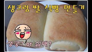 생크림 쌀 식빵 만들기, 겉은 바싹 속은 촉촉하고(겉바…